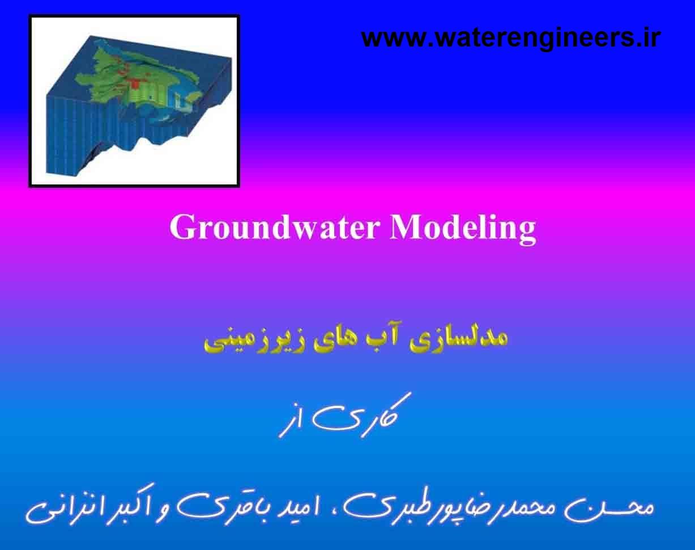 دانلود پروژه آموزش نرم افزار مدل سازی آب های زیر زمینی pmwin 8
