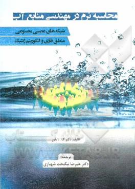 معرفی کتاب :  محاسبه نرم در مهندسی منابع آب